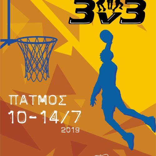 5ο Τουρνουά Μπάσκετ 3×3