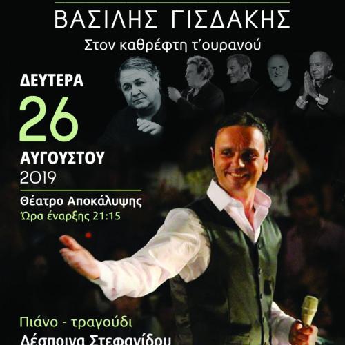 Μουσική Συναυλία του Βασίλη Γισδάκη